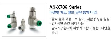 AS-X785
