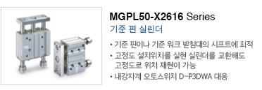 MGPL50-X2616