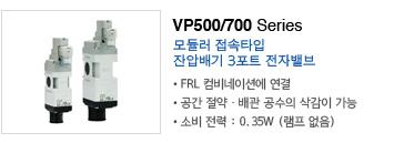 VP500/700