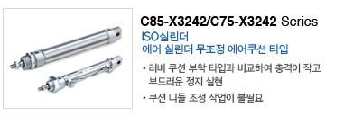 C85-X3242/C75-X3242