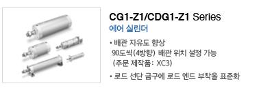 CG1-Z1/CDG1-Z1