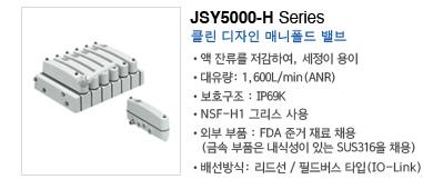 JSY-H