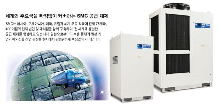 세계의 주요국을 빠짐없이 커버하는 SMC 공급 체제